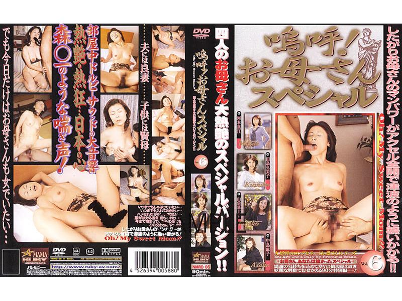 NMRD-06 Oh! Vol.6 Special Mom (Ruby) 2003-05-21
