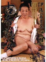 古希熟女 伊藤富士子 71歳
