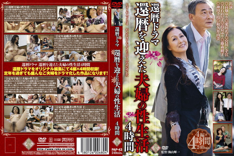 [PAP-43] 還暦ドラマ 還暦を迎えた夫婦の性生活4時間 和久井由美子 高良ゆり 高畑ゆり 藤森綾子
