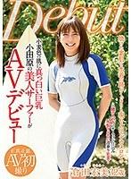 【プレイバック】小麦色の肌に真っ白い巨乳 小田原の美人サーファーがAVデビュー 倉田宏美