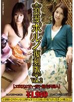 浪漫ポルノ復刻版VOL.2 エロスは甘い香り/軽井沢婦人