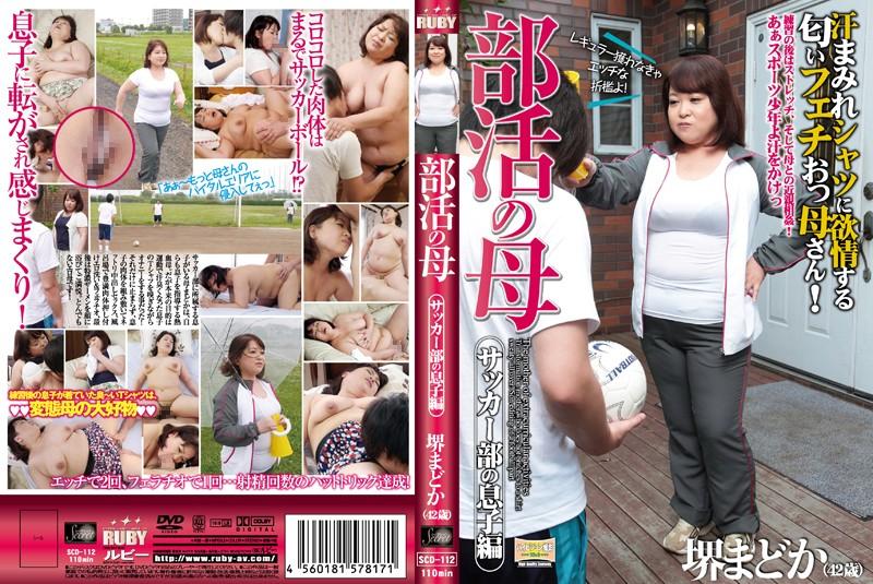 SCD-112 Son Hen Sakai Madoka Mother Soccer Club Activities