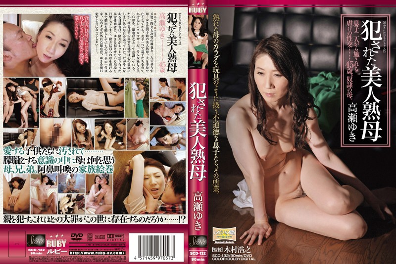 SCD-132 Beauty Mature Mother Takase Snow Perpetrated