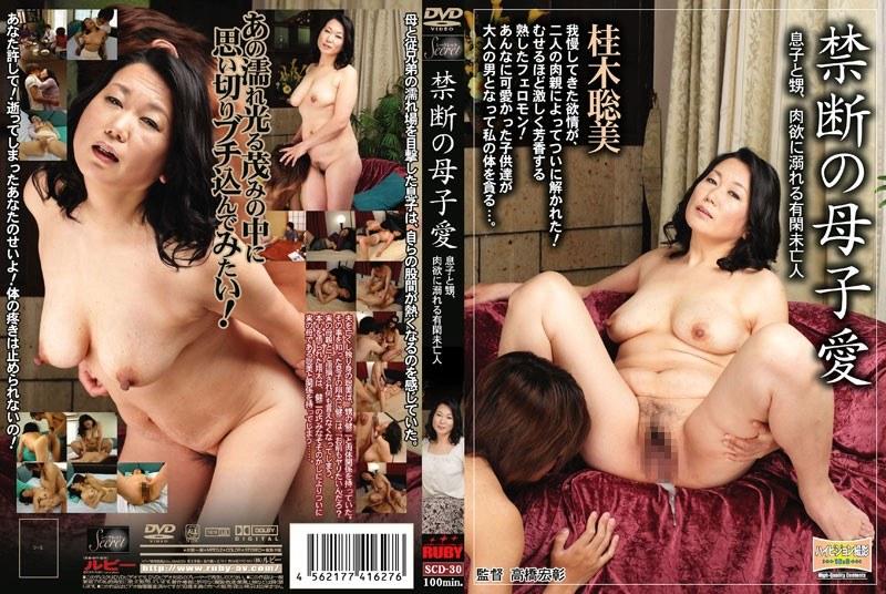 SCD-30 Katsuragi Satomi Forbidden Love Mother And Child (Ruby) 2008-09-13