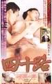 四十路 淫美の章 11 (VHS)