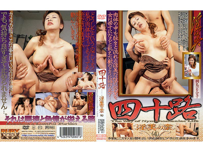 Ruby Royal Unknown YBSD-04 Kirishima Yuriko