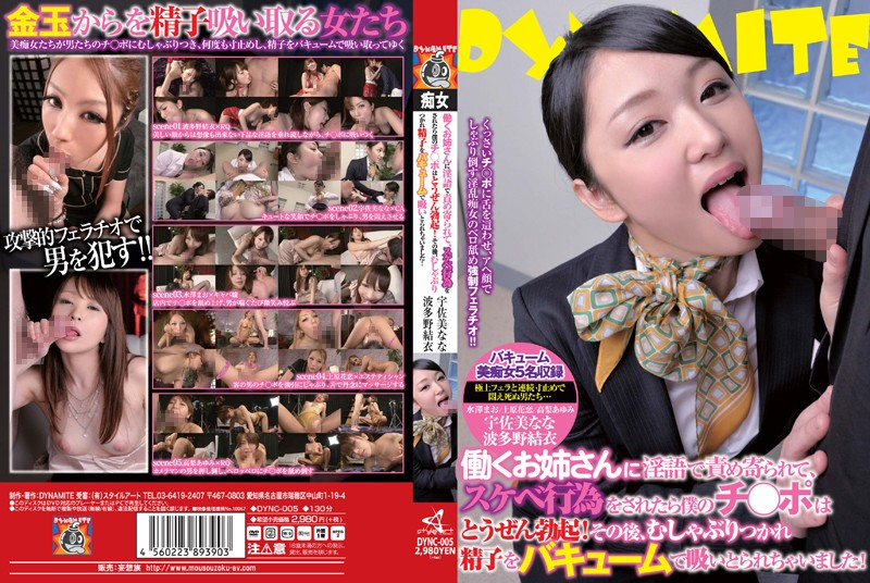 DYNC-005 䄆 Ji Po My Erection Of Course By Twisted Accused Rina Sister To Work You Are A Lewd Act!After That I Have Taken A Vacuum Sucks The Sperm Is Mushaburitsuka!