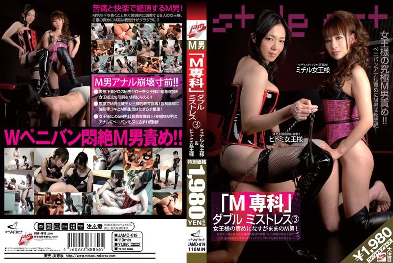 "JAMD-019 Queen & Double Femdom Mistress Hitomi Michiru ""Senka M"""