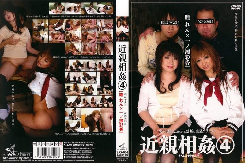 SAX-004 Ren Hitomi Ayaka Ichinose × 4 Incest