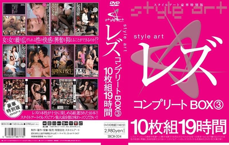 style art レズ コンプリートBOX 3 10枚組19時間