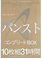 style art パンスト コンプリートBOX 10枚組31時間