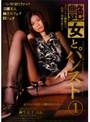 艶女とパンスト 1 麻生京子 (DOD)