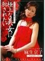 極上な美女に犯●れたい 麻生京子