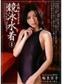 美熟女フェチズム 競泳水着 1 麻生京子