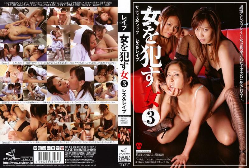 [SLX-057] 【アウトレット】女を犯す女 3 レズ&レイプ 伊藤れん 菊川麻里