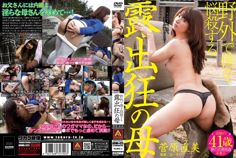 ARWA-025 Sugawara Mother Naomi Flasher That Fascinate Me In The Open Air