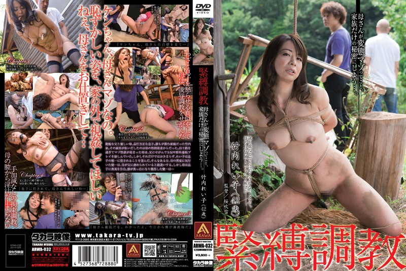 ARWA-032 Let's Keep It a Family Secret That Mom is a Real Masochist... Reiko Takeuchi