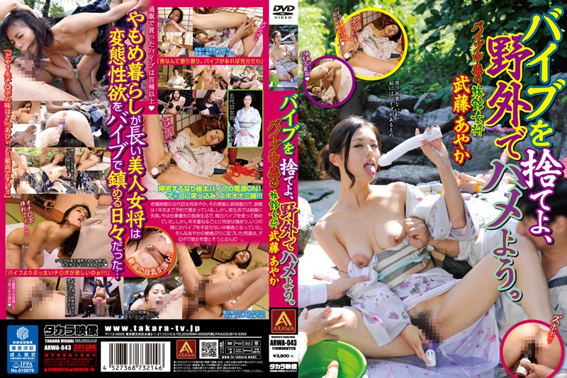 ARWA-043 Abandon Vibe Saddle So In The Field.Vibe Poisoning Inn Landlady Ayaka Muto