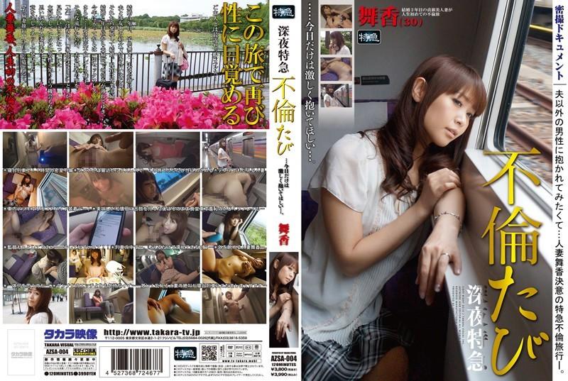 AZSA-004 Maika Midnight Express Affair Every Time