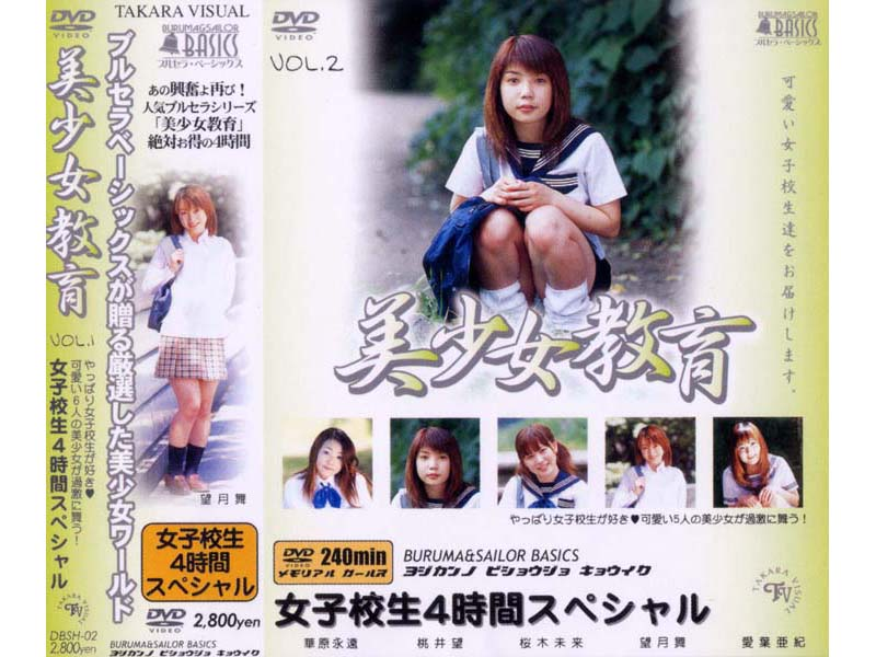 DBSH-002 Pretty Education VOL.2 (Takara Eizou) 2002-04-03