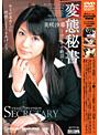 変態秘書 美咲沙耶