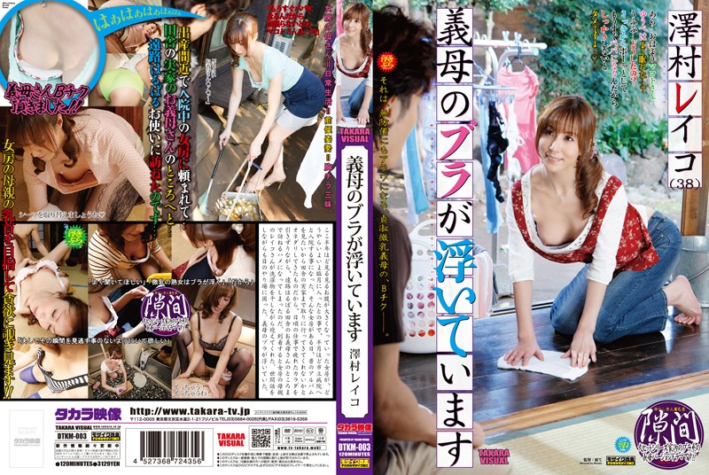 DTKM-003 Sawamura Reiko Bra Mother-in-law Has Been Floating