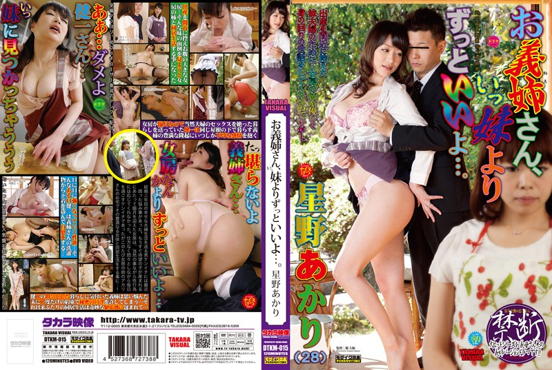 DTKM-015 Your Sister-in-law's Much Better Than My Sister ... Said. Akari Hoshino