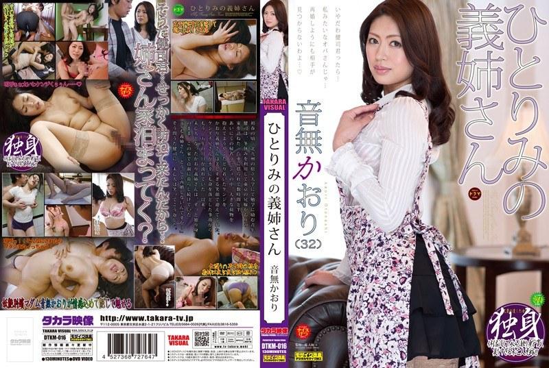 DTKM-016 Otonashi Kaori's Sister-in-law Of Hitorimi