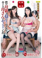 僕の母親を抱かせてやるから、キミの母さんをヤらせてくれ。 澤村レイコ 羽賀そら美
