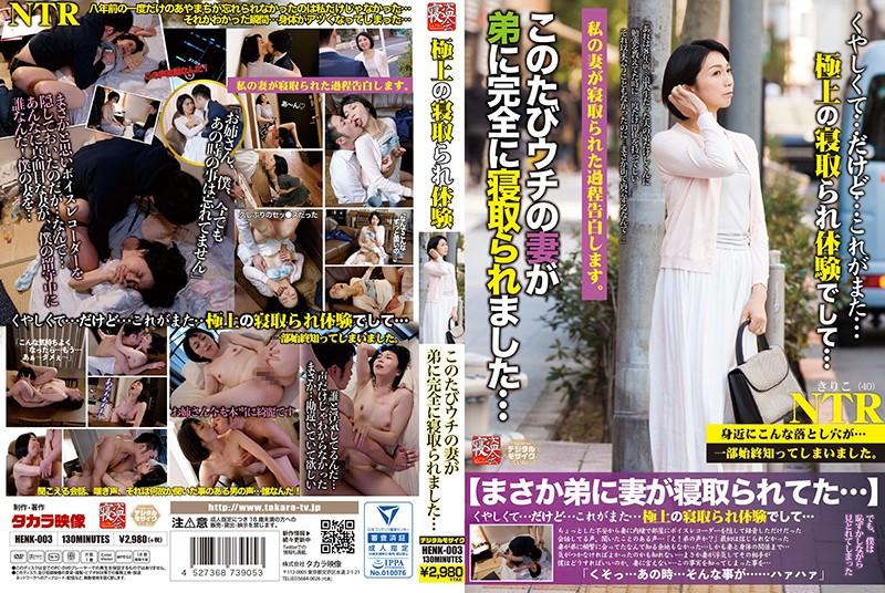 [HENK-003] 極上の寝取られ体験 このたびウチの妻が弟に完全に寝取られました… 新尾きり子 HENK 熟女 タカラ映像 新尾きり子