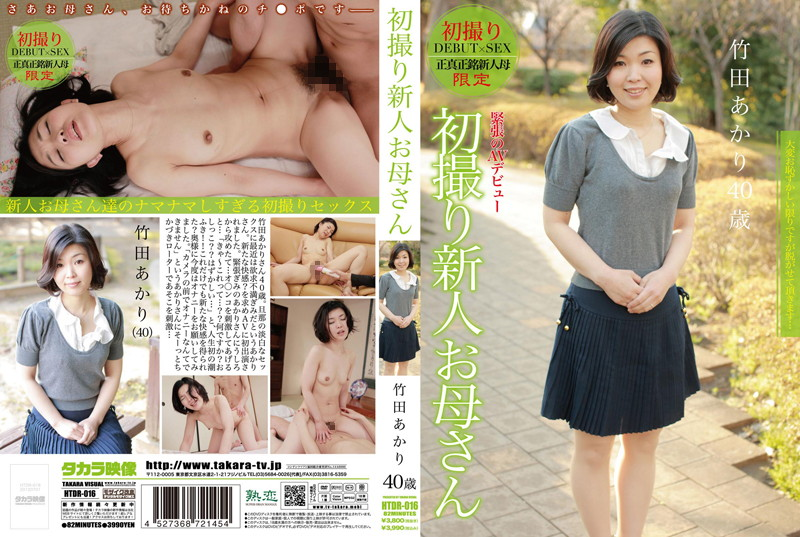 HTDR-016 40-year-old mother lights Takeda's first Fresh Faces