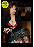 人妻謳歌 あかり(35歳)