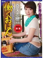 JKHB-003 Shiho Shinya Osaka Kuruwasa To Port Your Work Is Strong Young ○ Ochi