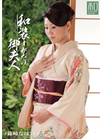 jkws001 服飾考察シリーズ 和装美人画報 vol.1 和装すがたの御夫人 篠崎なほ