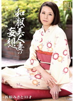[JKWS-003] 服飾考察シリーズ 和装美人画報 vol.3 和服美人妻の妄想 折原みさと