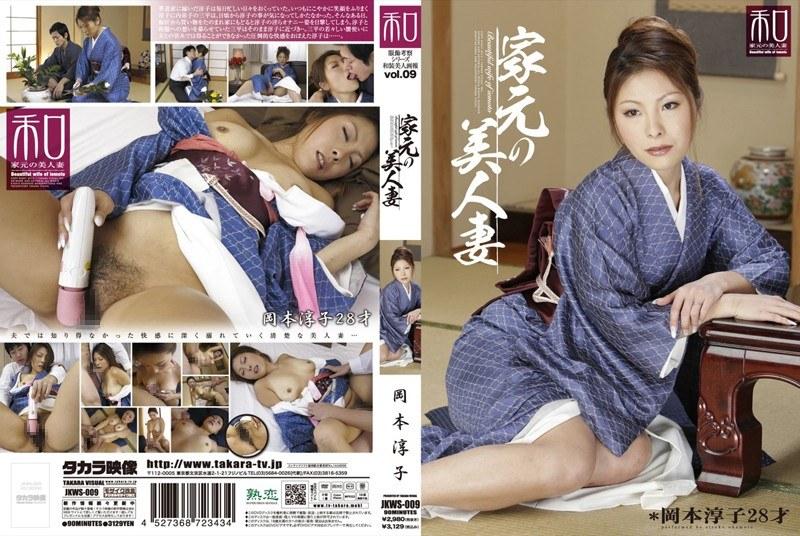 JKWS-009 Junko Okamoto Beautiful Wife Of Schoolmaster Vol.09 Pictorial Beauty Kimono Series Costume Discussion (Takara Eizou) 2013-03-21