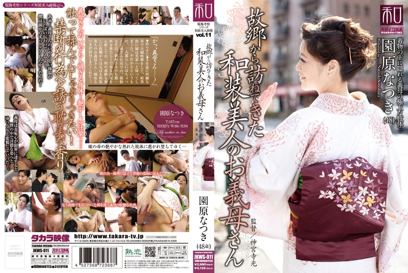 JKWS-011 Came To Visit From Hometown Vol.11 Pictorial Beauty Kimono Series Discussion Clothing, Your Mother-in-law Of Mr. Natsuki Sonohara Beautiful Kimono (Takara Eizou) 2013-04-25