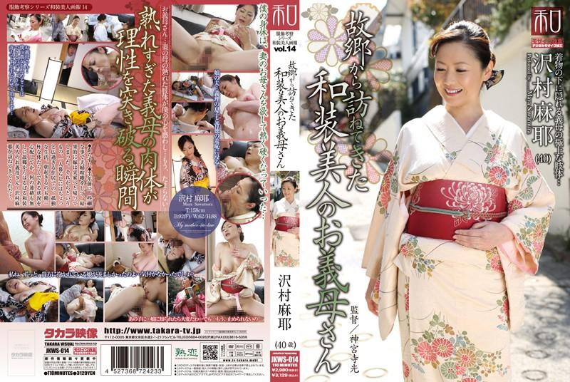 JKWS-014 服飾考察シリーズ 和装美人画報 vol.14 故郷から訪ねてきた、和装美人のお義母さん 沢村麻耶