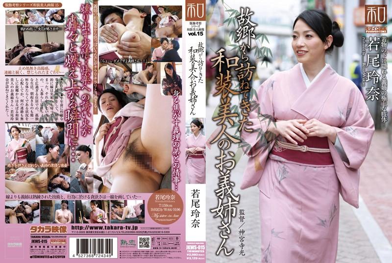 JKWS-015 服飾考察シリーズ 和装美人画報 vol.15 故郷から訪ねてきた、和装美人のお義姉さん 若尾玲奈