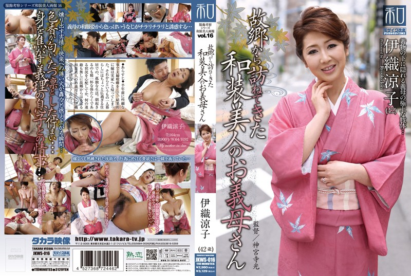 JKWS-016 Came To Visit From Vol.16 Hometown Garment Discussion Series Kimono Beautiful Pictorial Ryoko Iori Your Mother-in-law's Beautiful Kimono