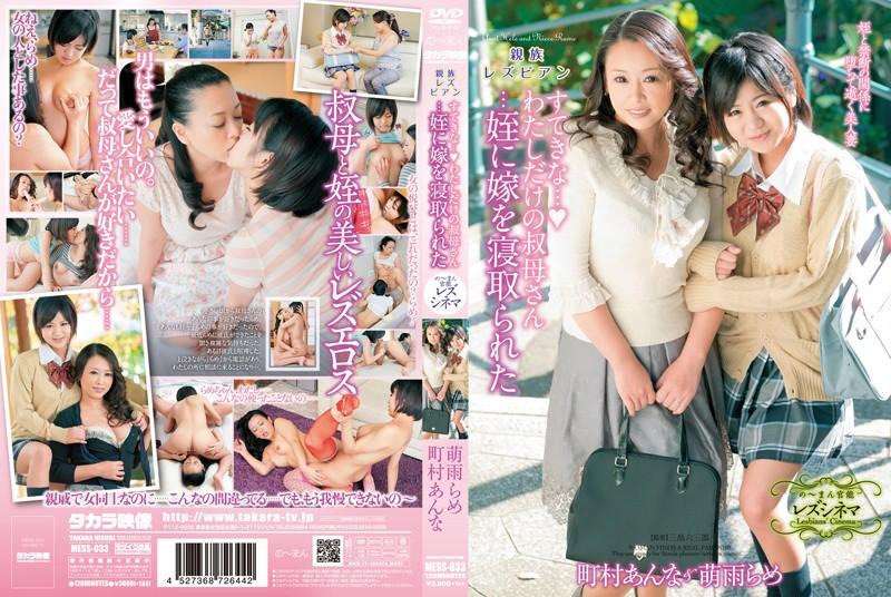 MESS-033 すてきな…◆わたしだけの叔母さん …姪に嫁を寝取られた 町村あんな 萌雨らめ