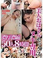 「美人おばさんセックス、ヌキ専用。濃厚濃縮50人8時間」のパッケージ画像