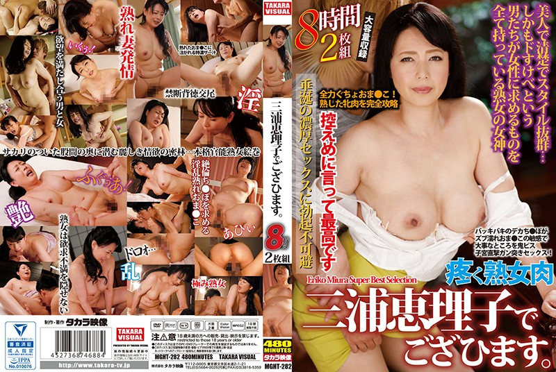 [MGHT-282] 三浦恵理子でござひます。2枚組8時間