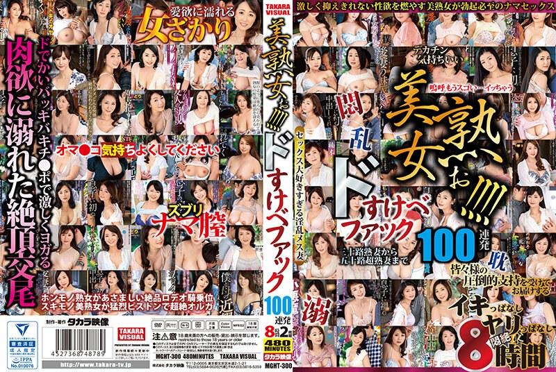 [MGHT-300] 美熟女ぉ!!!! ドスケベファック100連発8時間2枚組