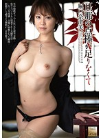 MOMJ-124 Horiguchi Natsumi - Not Enough Bars In Terms Of Husband