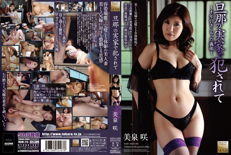 MOMJ-215 Saki Izumi-brother-in-law and that withdrawal decade - is fucked in home of husband