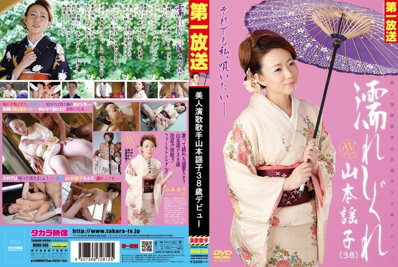 MOND-008 Wet Shigure Beauty Enka Singer Yamamoto Utai-ko 38-year-old Debut Yamamoto Utai-ko