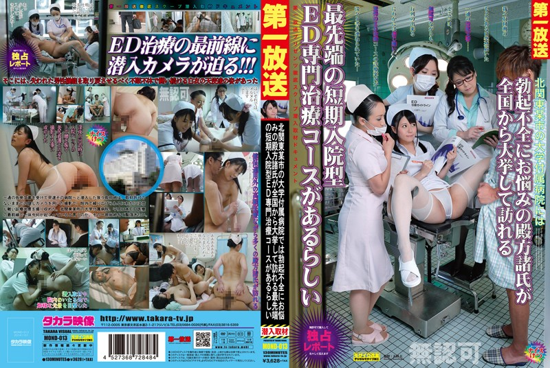 MOND-013 There Appears To Be Short-term Hospitalization Type ED Professional State-of-the-art Treatment Course Visiting Gentlemen Will Love Your Worries Are In Droves From All Over The Country To Erectile Dysfunction In The University Hospital Of North Kanto Certain City