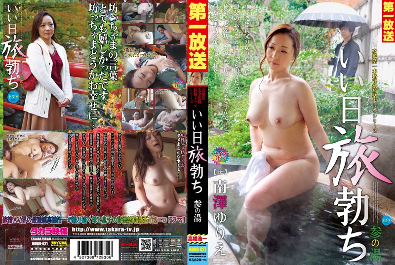 MOND-027 Hot Water Of Good Day TabiErection Participation Minamisawa Yurie