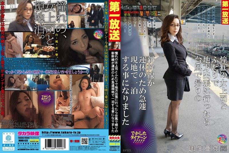 MOND-028 憧れの女上司とふたりで地方出張に行ったら台風で帰りの新幹線が運休のため急遽現地で一泊する事になりました 国生亜弥